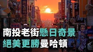 """南投老街 """"懸日""""奇景 絕美更勝曼哈頓【央廣新聞】"""