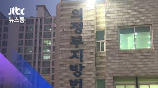 태국 머물며 430억 사기…50대에 '징역 15년'  / JTBC 뉴스룸