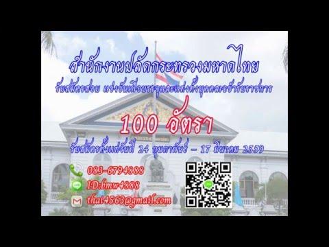 Load แนวข้อสอบนักวิเคราะห์นโยบายและแผน สำนักงานปลัดกระทรวงมหาดไทย