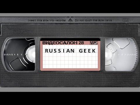 Видеосалон VHSник (выпуск 28) - Russian Geek