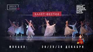 Премьера балета «Щелкунчик» Монако 28-30 декабря 2018