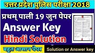 UP POLICE 19 JUNE IST SHIFT HINDI ANALYSIS   UP Police   UP Police Exam paper   Hindi   Vivek sir