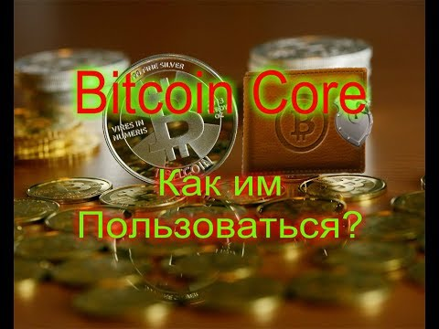 Мой Биткоин кошельком Bitcoin Core? + Практические советы по безопасности