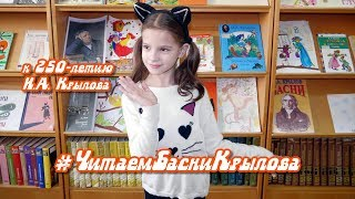 """Басня """"Кошка и соловей"""", рассказывает Варвара Корж"""