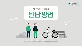 서울시 공공자전거 따릉이_QR단말기형_ 반납 방법썸네일