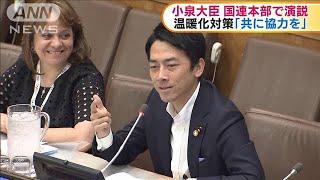 小泉大臣 国連本部で演説 温室効果ガス削減に決意(19/09/23)
