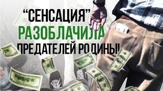 """Первый канал Евразия разоблачил """"предателей Родины""""!"""