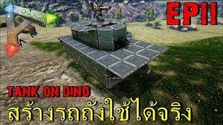 BGZ - ARK Volcano EP#11 สร้างรถถังโครตเท่ใช้ได้จริง Tank on Dino