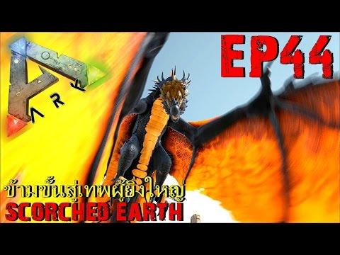 BGZ - ARK Scotched Earth EP#44 ข้ามขั้นสู่เทพผู้ยิ่งใหญ่ ACA DODOWYVERN