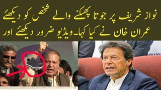 Imran Khan Responce on Throw Shoe on Nawaz Sharif in Jamia Naeemia