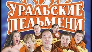 Этапы семейной жизни! Команда КВН Уральские пельмени жжот!