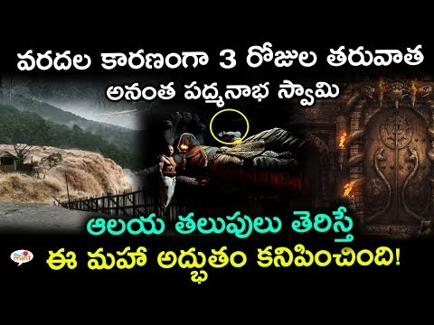Miracle in Anantha Padmanabha Swamy Temple During KERALA FLOODS | Viral Mint