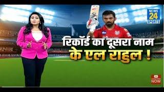 KXIP के कप्तान KLRahul ने IPL 2020 में बनाया एक अनोखा रिकॉर्ड,राहुल के बल्ले से निकल रहे है जमकर रन।