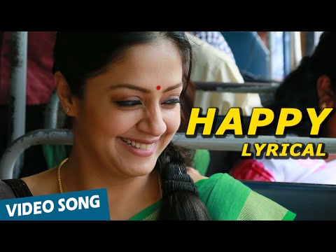 Happy Song with Lyrics | 36 Vayadhinile | Jyotika | Rosshan Andrrews | Santhosh Narayanan