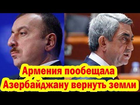 Армения пообещала Азербайджану вернуть земли за две недели