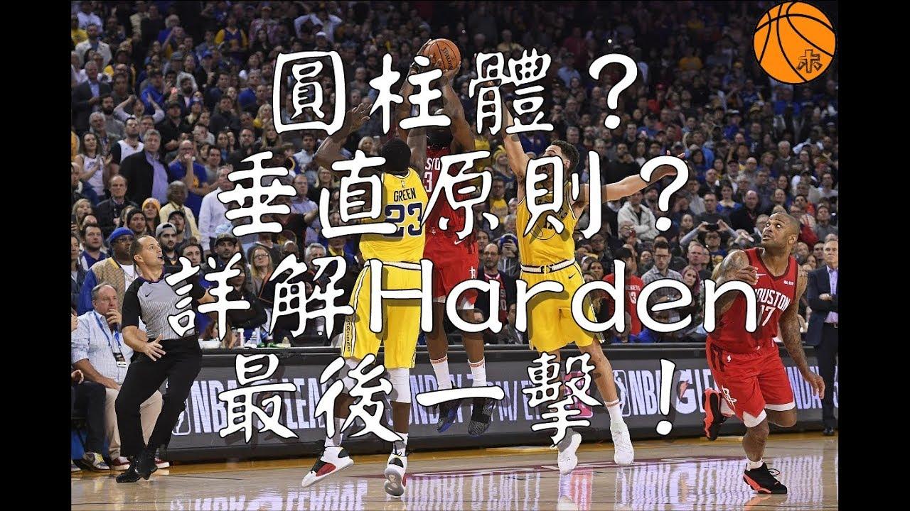 [木字派] 犯規?插水?什麼是圓柱體/垂直原則?從球例詳解Harden 最後一擊是否犯規!