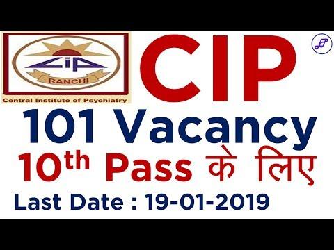 CIP Ranchi में 10th पास की भर्ती   Central Institute of Psychiatry   Employments Point