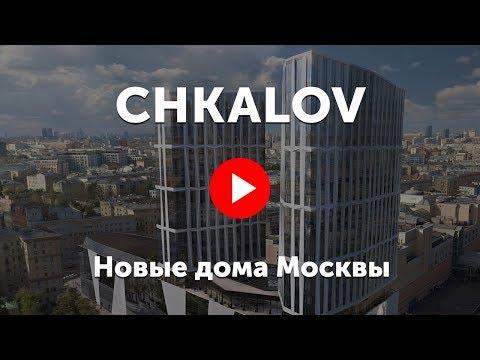Chkalov. Видео про клубный дом «Чкалов»