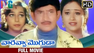 Vaare Vah Moguda Telugu Full Movie | Krishna | Vineetha | Vandemataram Srinivas | Indian Video Guru