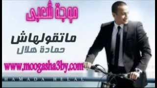حمادة هلال مالك يادنيا - Hamada Helal Malek Ya Donia 2017 Video