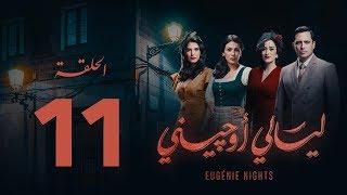 مسلسل ليالي أوجيني - الحلقة 11 الحادية عشر كاملة | Layali Eugenie - Episode 11