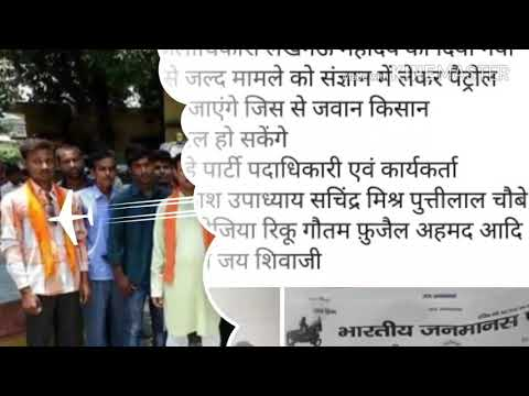 Desh bhakt bhartiya jan manas party uttar prdesh