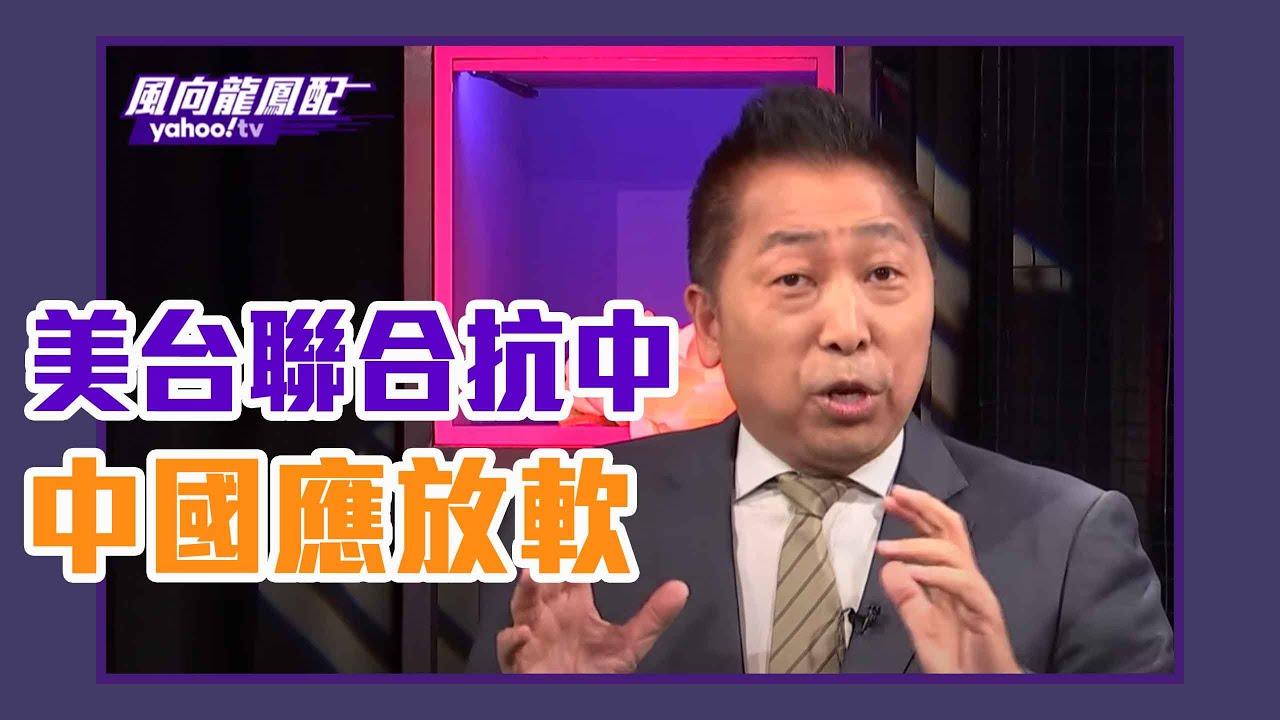 美台聯合抗中動作不斷 唐湘龍:中國放軟以不變應萬變!【Live】#風向龍鳳配
