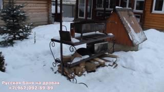 Русская баня на дровах в Троицке.