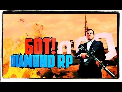"[1]Бот на ""оружейный завод"" Diamond RP."