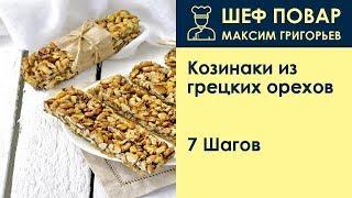 Козинаки из грецких орехов . Рецепт от шеф повара Максима Григорьева