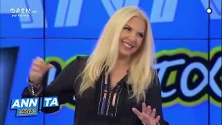 Αννίτα Κοίτα 21/9/2019 | OPEN TV