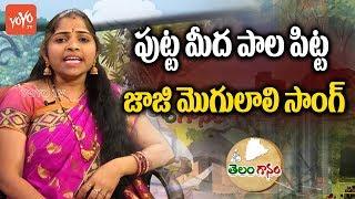 Putta Meeda Pala Pitta Song | Folk Singer Ganga | Latest Telangana Folk Songs |  YOYO TV Channel
