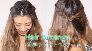 こんにちは。山中美智子です。 簡単にできるヘアアレンジ第2弾! 『ツイ...