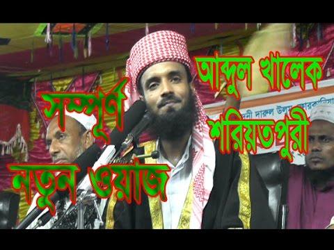 New Bangla Waz 2017 l Abdul Khalak