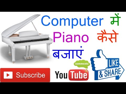 How To Play The Piano on Computer | Full Tech Tips In Hindi |