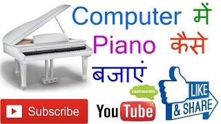 How To Download Piano For Pc In Hindi