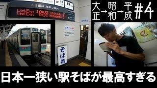 【完乗の旅#73】日本一狭い駅そばが最高すぎる/ 大正駅→昭和駅→平成駅の旅 / 第四話
