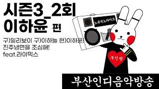 부산인디음악방송 시즌3_2회 : 구)일리보이 구)이하늘…