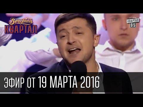 Вечерний Квартал 2016 | полный выпуск 19.03.2016