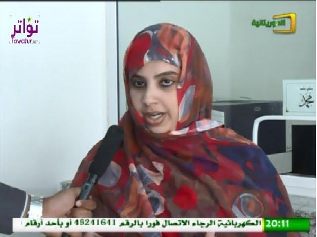 نافذة قناة الموريتانية على الإصلاحات النقدية الجديدة في اليوم الثالث من انطلاقها