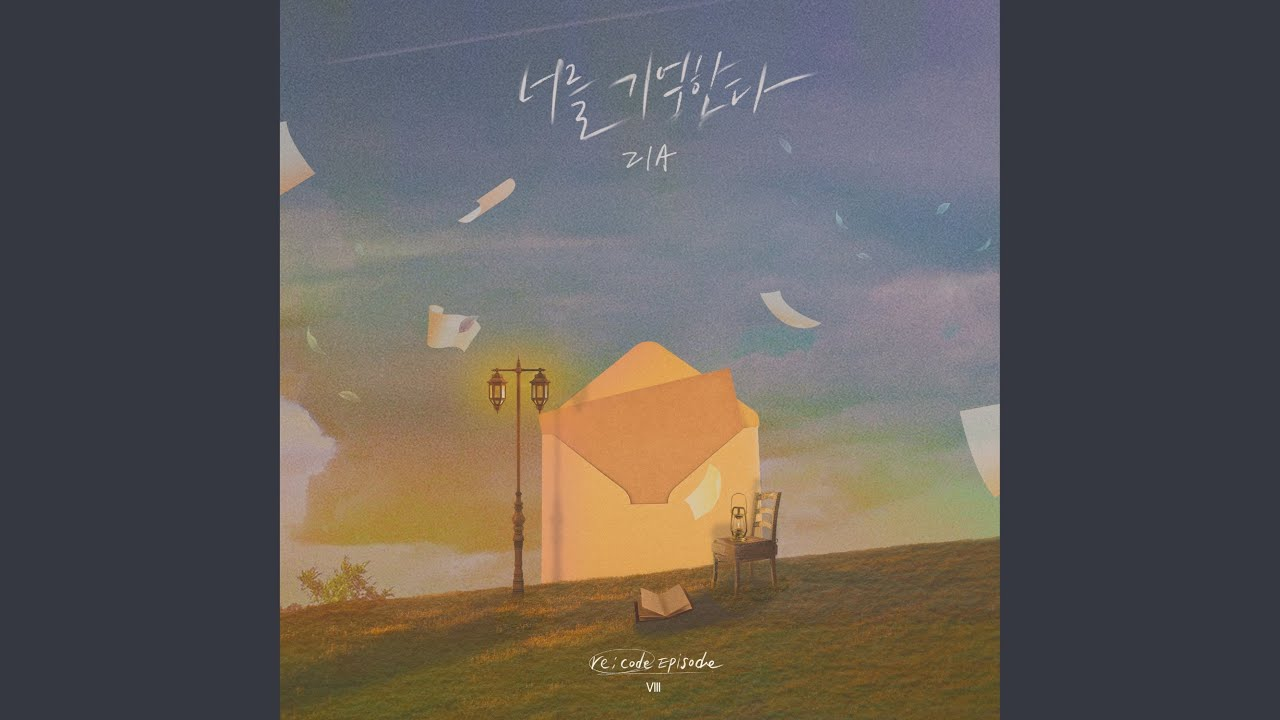 Remember You (Inst.) (너를 기억한다 (Inst.))