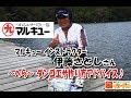マルキュー インストラクター伊藤さとしさん へらダンゴエサ作り方