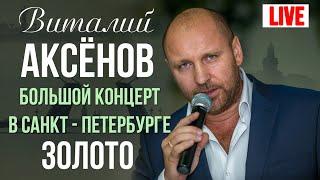 Виталий Аксенов - Золото (Большой концерт в Санкт-Петербурге 2017)