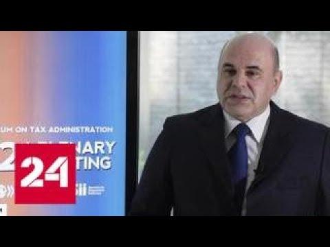 Мишустин: налоговые системы должны соответствовать тому, что происходит в бизнесе - Россия 24