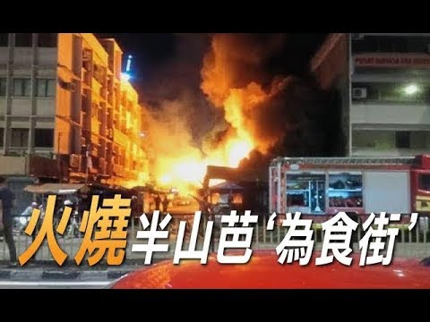 "KL Pudu "" Wai Sek Kai "" Destroyed In Fire !"