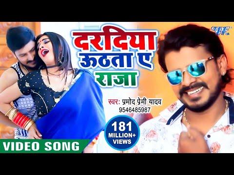 दरदिया उठता ए राजा - #Pramod Premi Yadav का NEW सुपरहिट #Video_Song - Kamariya Tutata Ae Raja