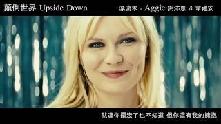 Aggie Hsieh  謝沛恩 Feat. William Wei 韋禮安 - 漂流木 Driftwood (Upside Down MV)
