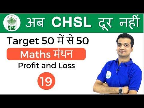 10:00 AM Maths मंथन by Naman Sir | Profit & Loss| अब CHSL दूर नहीं- Day #19