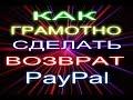 КАК ГРАМОТНО СДЕЛАТЬ ВОЗВРАТ PayPal