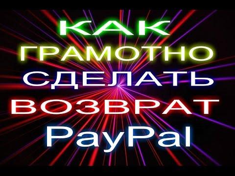 Вопрос: Как отменить регулярный платеж в PayPal?